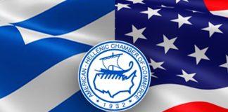 Ελληνοαμερικανική Ένωση